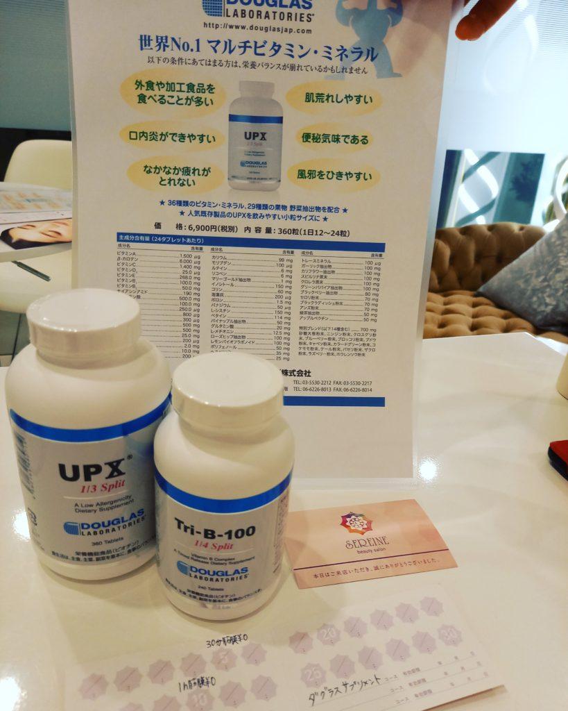 サプリメント購入で、筋膜リリースが無料で受けられます