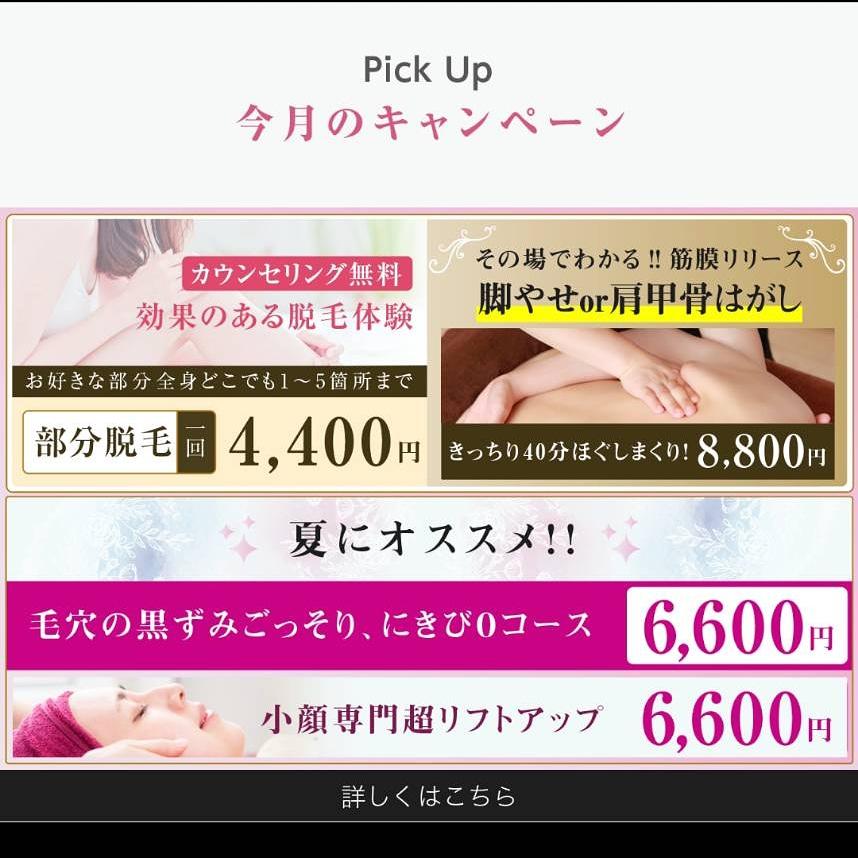 6月のキャンペーン!!