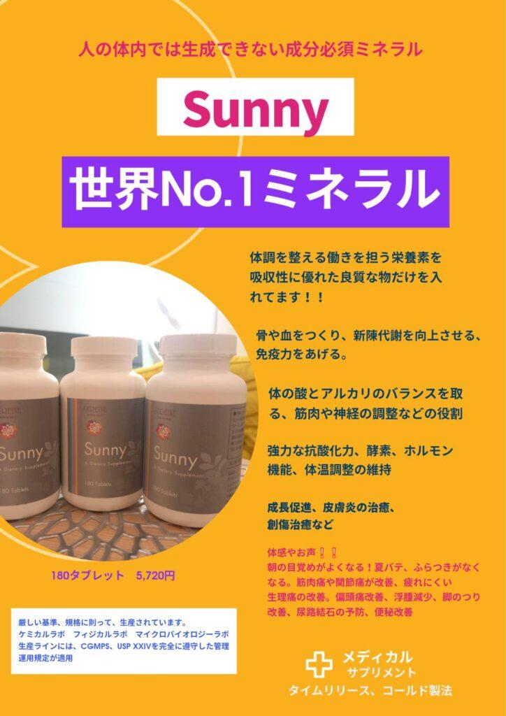 良品質.吸収性に優れたNo.1サプリメント SUNNY